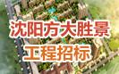 沈阳方大胜景工程招标