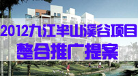 2012九江半山溪谷项目整合推广