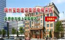 锦州宝地建设集团电梯采购